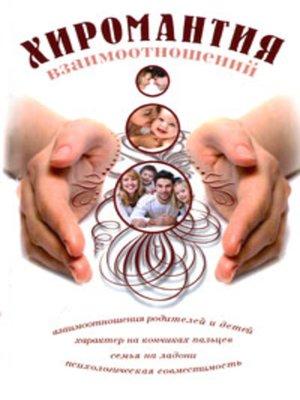 cover image of Хиромантия взаимоотношений