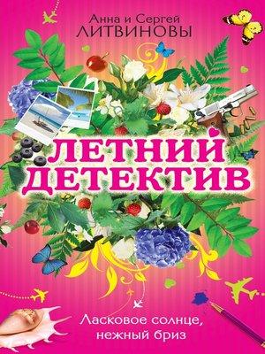 cover image of Ласковое солнце, нежный бриз (сборник)