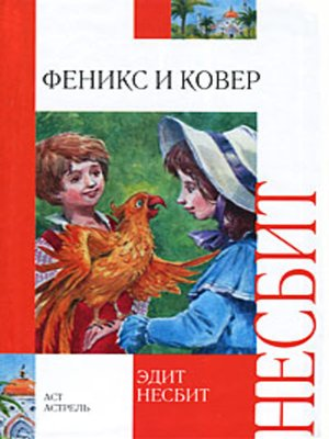 cover image of Феникс и ковер