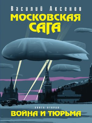 cover image of Московская сага. Война и тюрьма