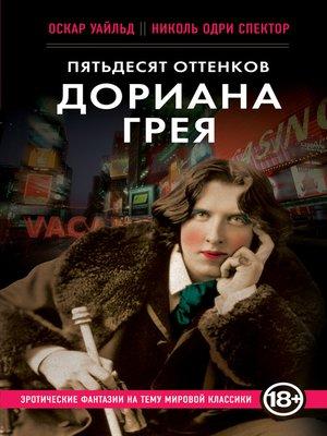 cover image of Пятьдесят оттенков Дориана Грея