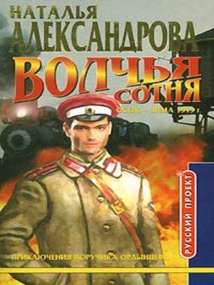 cover image of Волчья сотня