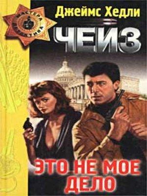 cover image of Это не мое дело