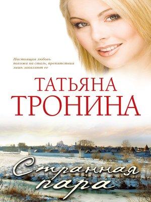 cover image of Странная пара