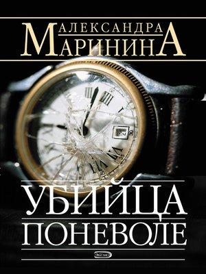 cover image of Убийца поневоле