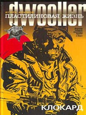 cover image of Клокард