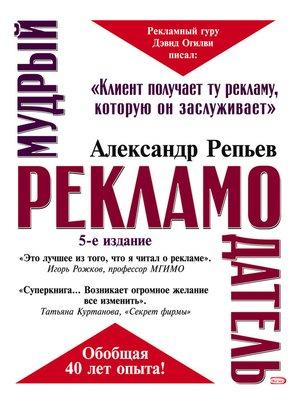 cover image of Мудрый рекламодатель