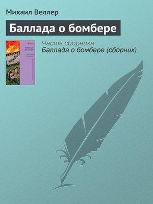 cover image of Баллада о бомбере