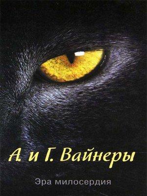 cover image of Эра Милосердия