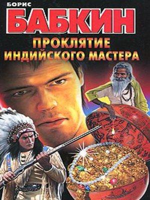 cover image of Проклятие индийского мастера