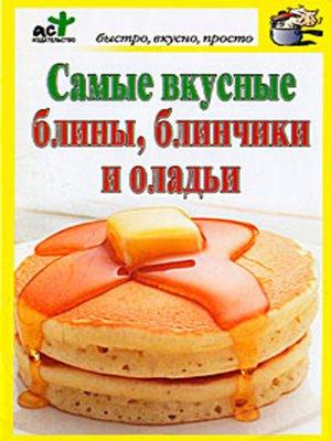 cover image of Самые вкусные блины, блинчики и оладьи