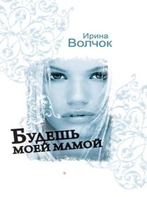 cover image of Будешь моей мамой
