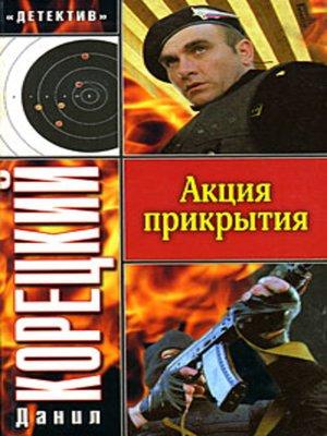 cover image of Акция прикрытия