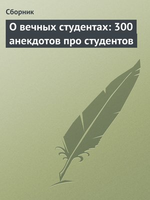 cover image of О вечных студентах