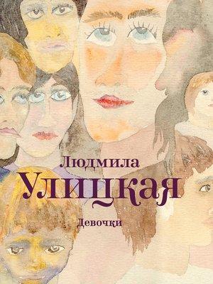 cover image of Девочки (сборник)