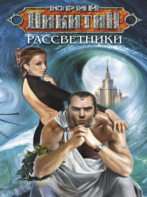 cover image of Рассветники