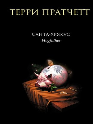cover image of Санта-Хрякус