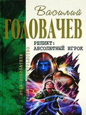 cover image of Закон перемен