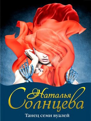 cover image of Танец семи вуалей
