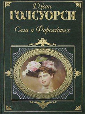 cover image of В петле