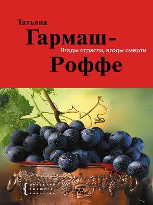 cover image of Ягоды страсти, ягоды смерти