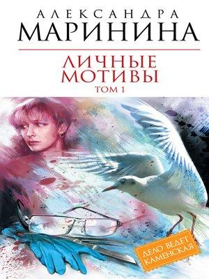 cover image of Личные мотивы. Том 1