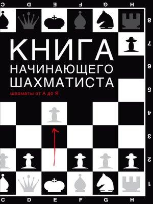 cover image of Книга начинающего шахматиста