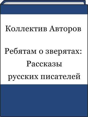 cover image of Ребятам о зверятах: Рассказы русских писателей