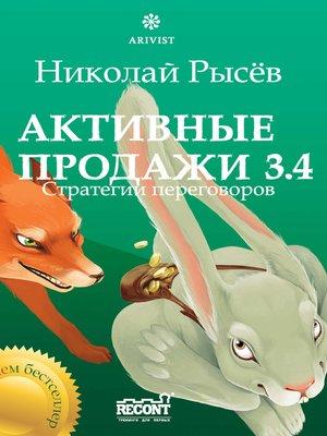 cover image of Активные продажи 3.4