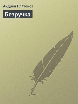 cover image of Безручка