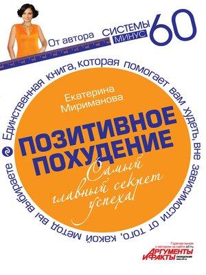 cover image of Позитивное похудение. Самый главный секрет успеха