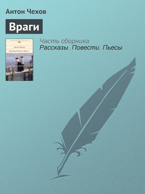 cover image of Враги