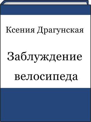 cover image of Заблуждение велосипеда