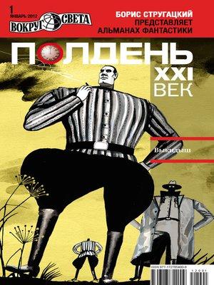 cover image of Полдень, XXI век (январь 2012)