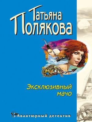 cover image of Эксклюзивный мачо