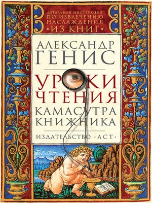 cover image of Уроки чтения. Камасутра книжника