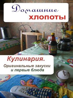 cover image of Кулинария. Оригинальные закуски и первые блюда