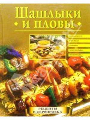 cover image of Шашлыки и пловы