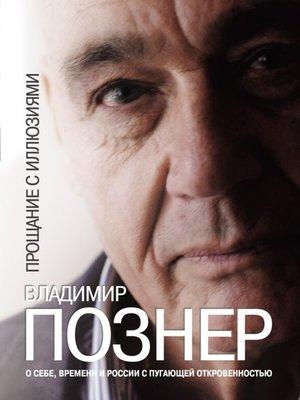 cover image of Прощание с иллюзиями