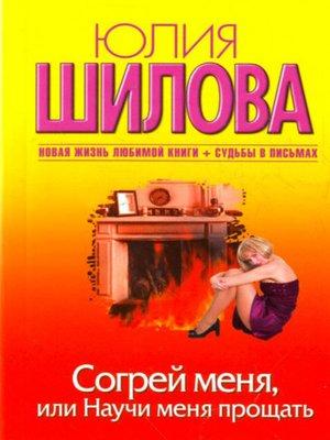 cover image of Согрей меня, или Научи меня прощать