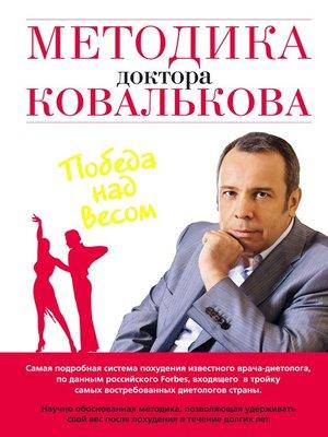 cover image of Методика доктора Ковалькова. Победа над весом