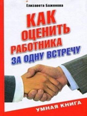 cover image of Как оценить работника за одну встречу
