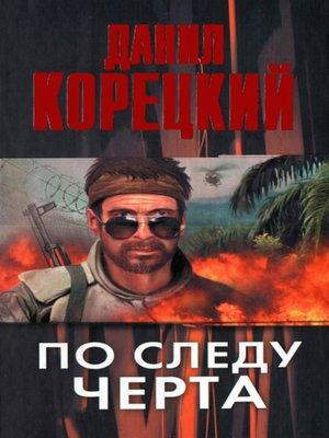 cover image of По следу Черта