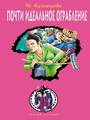 cover image of Почти идеальное ограбление