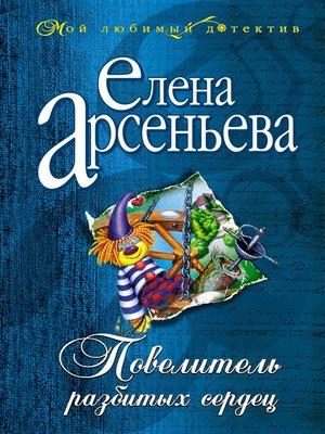 cover image of Повелитель разбитых сердец