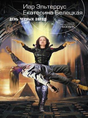 cover image of День Черных Звезд