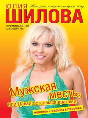 cover image of Мужская месть, или Давай останемся врагами