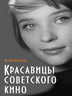 cover image of Красавицы советского кино