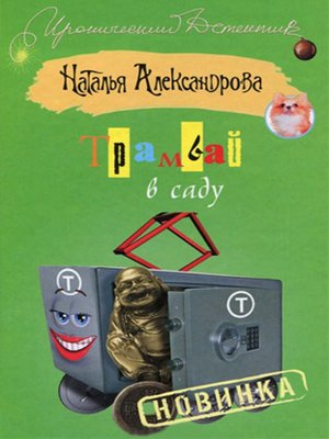 cover image of Трамвай в саду