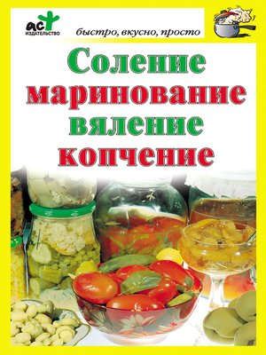 cover image of Соление, маринование, вяление, копчение
